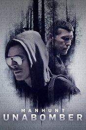 Охота / Manhunt