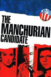 Маньчжурский кандидат / The Manchurian Candidate