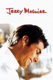 Джерри Магуайр / Jerry Maguire