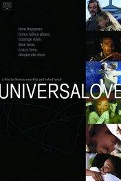 Мир, я тебя люблю / Universalove