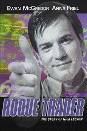 Аферист / Rogue Trader