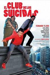 Клуб самоубийц / El club de los suicidas