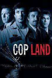 Полицейские / Cop Land