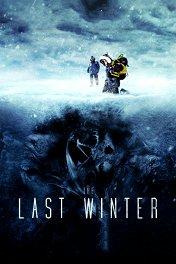 Последняя зима / The Last Winter