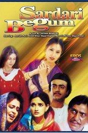 Сардари Бегум / Sardari Begum