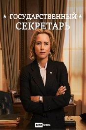 Государственный секретарь / Madam Secretary