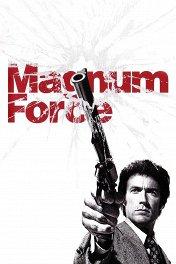 Высшая сила / Magnum Force
