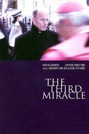 Третье чудо / The Third Miracle