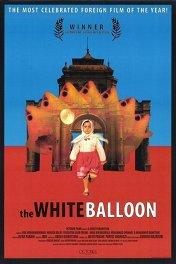 Белый шарик / Badkonake sefid