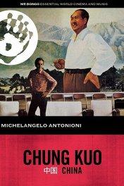 Китай / Chung Kuo — Cina