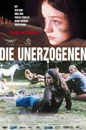 Непричесанная / Die Unerzogenen