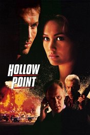 Блуждающая пуля / Hollow Point