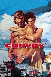 Конвой / Convoy