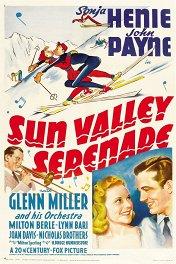 Серенада Солнечной долины / Sun Valley Serenade