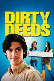 Грязные подвиги / Dirty Deeds