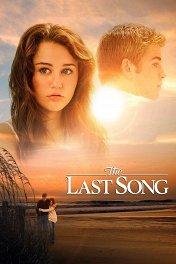 Последняя песня / The Last Song