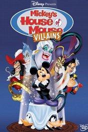Мышиный дом. Дом злодеев / Mickey's House of Villains