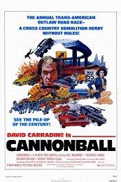 Гонки «Пушечное ядро» / Cannonball!