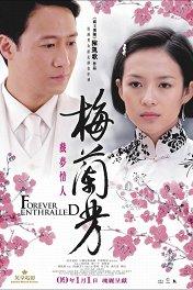 Мэй Ланьфан: Навсегда очарованный / Mei Lanfang