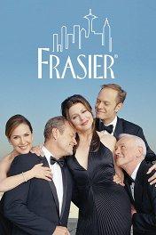 Фрейзер / Frasier