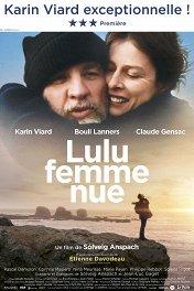 Лулу — обнаженная женщина / Lulu femme nue