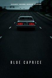 Синий каприз / Blue Caprice