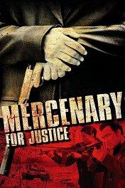 Наемники / Mercenary for Justice