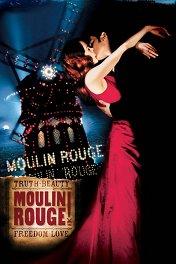 Мулен Руж / Moulin Rouge!
