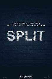 Сплит / Split