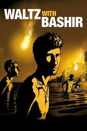 Вальс с Баширом / Vals Im Bashir
