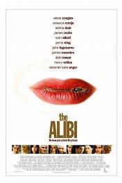 Алиби / The Alibi