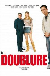 Дублер / La doublure