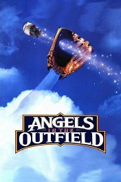 Ангелы с небес / Angels in the Outfield