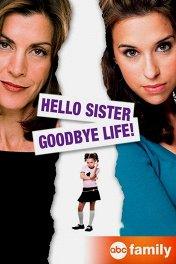 Привет, сестра, прощай, жизнь / Hello Sister, Goodbye Life