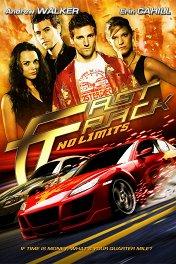 Без тормозов / Fast Track: No Limits