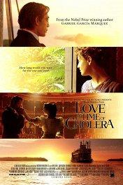 Любовь во время холеры / Love in the Time of Cholera