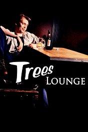 Истина в вине / Trees Lounge