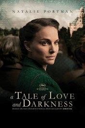 Повесть о любви и тьме / A Tale of Love and Darkness