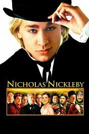 Николас Никльби / Nicholas Nickleby
