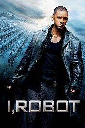 Я, робот / I, Robot