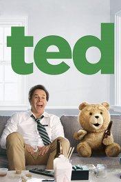 Третий лишний / Ted