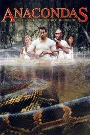 Анаконда-2: Охота за кровавой орхидеей / Anacondas: The Hunt for the Blood Orchid