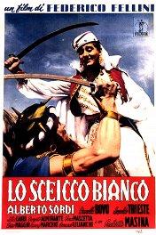 Белый шейх / Lo Sceicco bianco