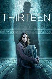 Тринадцать / Thirteen