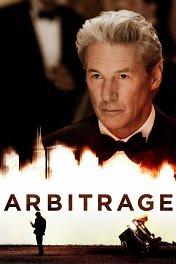Порочная страсть / Arbitrage