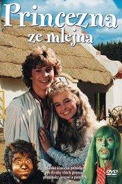 Принцесса с мельницы / Princezna ze mlejna