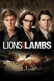 Львы для ягнят / Lions for Lambs