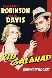 Кид Гэлэхэд / Kid Galahad