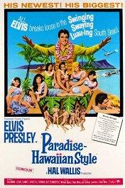 Рай в гавайском стиле / Paradise, Hawaiian Style