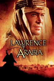 Лоуренс Аравийский / Lawrence of Arabia